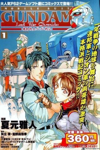 File:Mobile Suit Gundam-Lost War Chronicles-Manga Cover.jpg