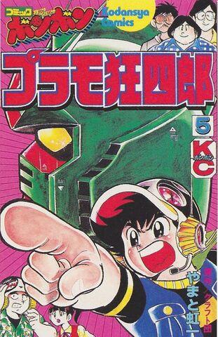 File:Plamo-Kyoshiro Original 5.jpg
