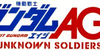 Mobile Suit Gundam AGE -UNKNOWN SOLDIERS-