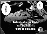 Ccm-91