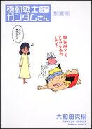 Gundam-san Vol.7B
