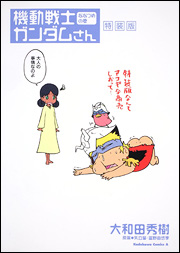 File:Gundam-san Vol.7B.jpg