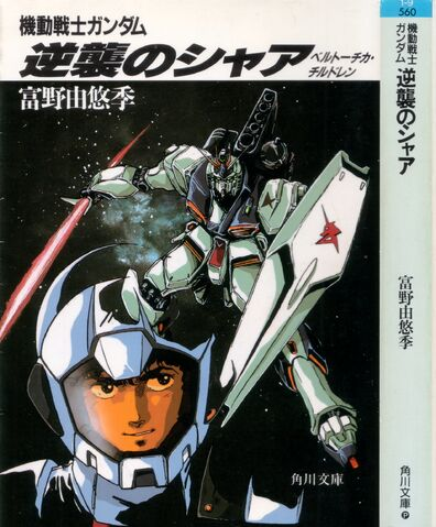File:CharsCounterattack NovelCover.jpg