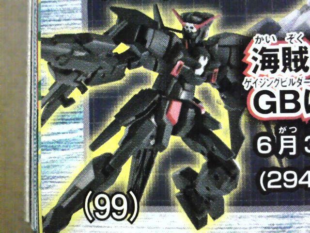 File:Pirate Gundam 2.jpg