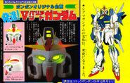 Valiant Gundam 1