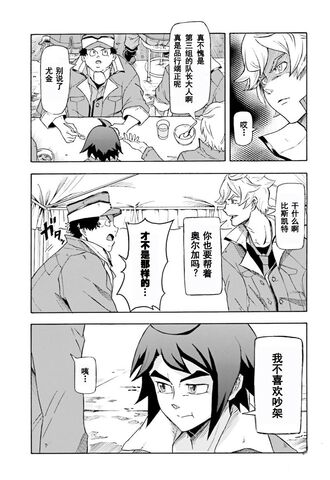 File:Iron-Blooded Orphans scan 13.jpg