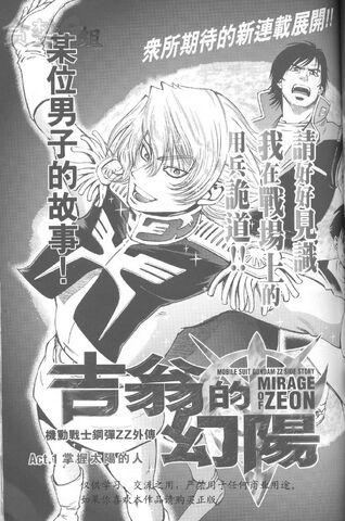 File:Mobile Suit Gundam ZZ Side Story Mirage of Zeon13.jpg