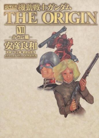 File:Mobile Suit Gundam The Origin VII LOUM.jpg