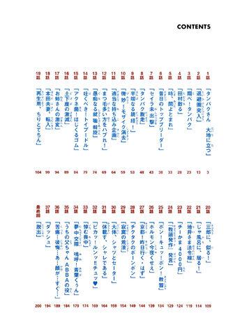 File:NamaG 002.jpg