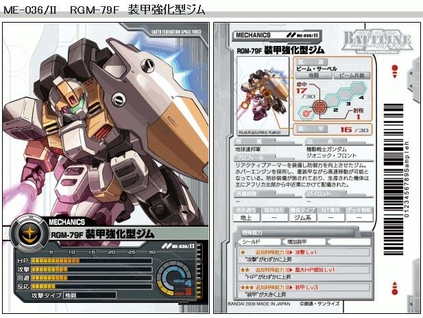 File:RGM-79F.jpg