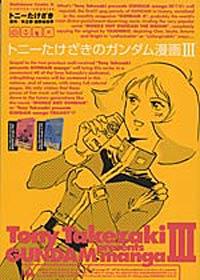 File:Tony Takezaki's Gundam manga Vol.3.jpg