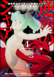 File:Mobile Suit Gundam Char's Counterattack - Beltorchika's Children (Manga) Vol.4.jpg