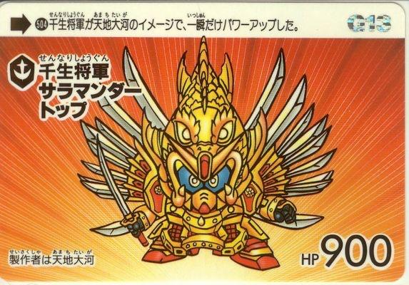 File:Gundam Boy SD 04.jpg
