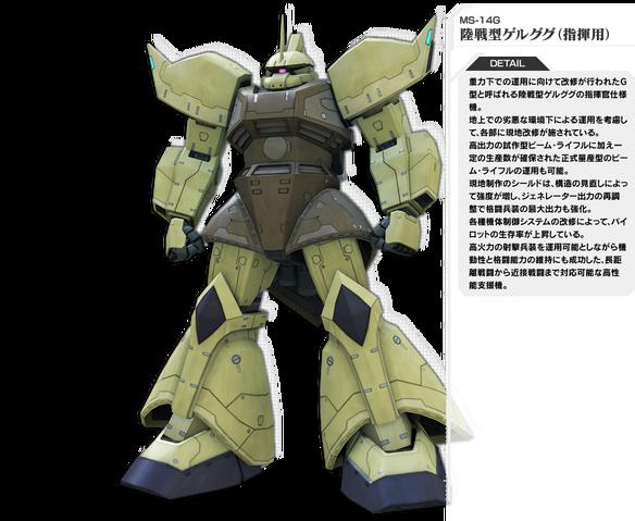 File:14G Commander.png