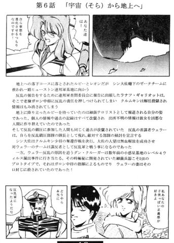 File:Outer Gundam Final 6.jpg