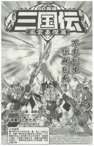 File:SD Gundam Sangokudenssssaa1.jpg
