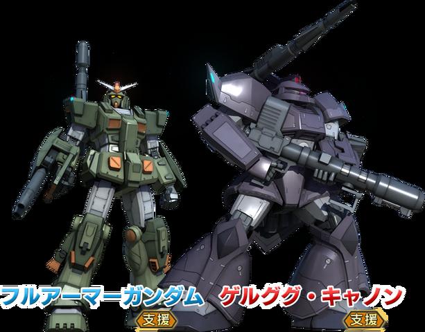 File:Full Armor Gundam & Gelgoog Cannon.png