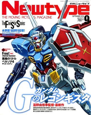 File:NewType Cover GundamReco.jpg