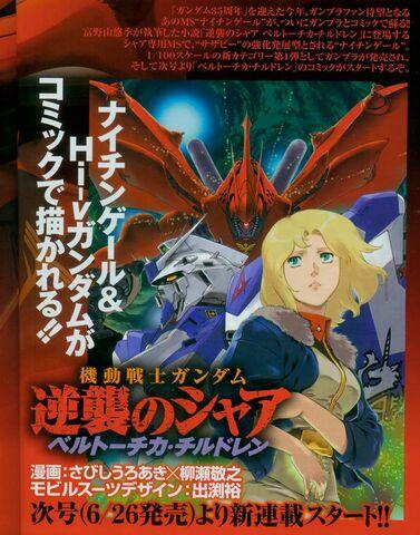 File:CCA manga poster.jpg