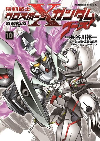 File:Mobile Suit Crossbone Gundam Ghost Vol.10.jpg