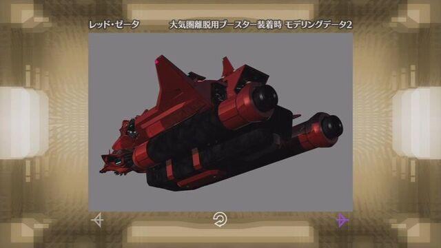 File:Red Zeta 12.jpg