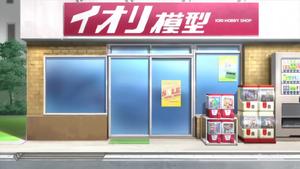Iori Hobby Shop - Storefront