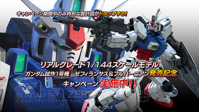 File:Gundam Zephyranthes promo event.png