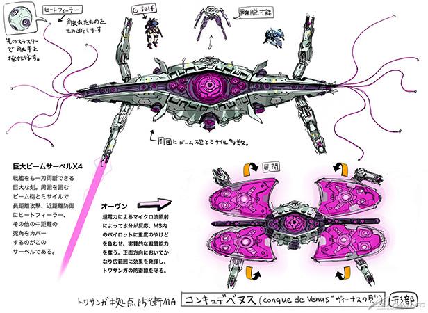 File:Conque de Venus 04.jpg