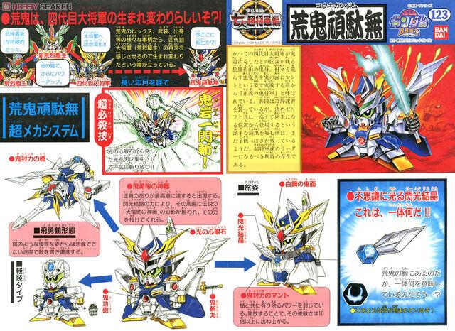 File:Kouki Manual.jpg