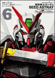 File:SEED ASTRAY Re Master Edition Vol.6.jpg.jpg
