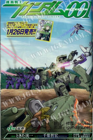 File:319px-Gundam 00I 1 Gundam2-1-.jpg