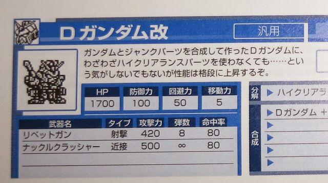 File:D Gundam Custom.JPG