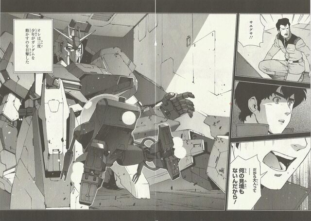 File:Mobile Suit Gundam UC The Man Who Could Not Ride the Rainbow scan 4.jpeg