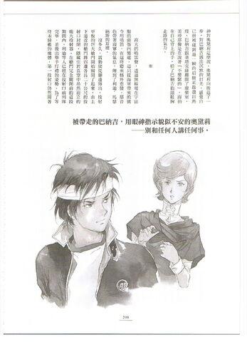 File:Banagher-3-novel.jpg