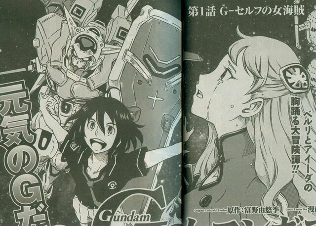 File:Gundam Reconguista in G (manga).jpg