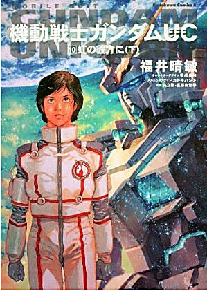 File:MSG UC Cover Vol 10.jpg