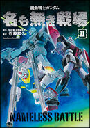 Mobile Suit Gundam The Battlefield Without A Name Vol.2.jpg