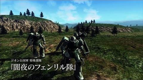 機動戦士ガンダム サイドストーリーズ ジオニックフロントPV