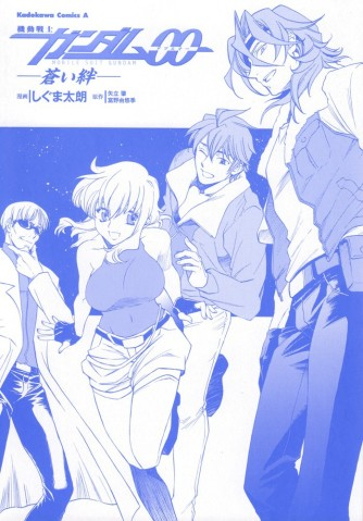 File:334px--animepaper.net-picture-standard-anime-mobile-suit-gundam-00-蒼い絆-141945-test-preview-e177c67c.jpg