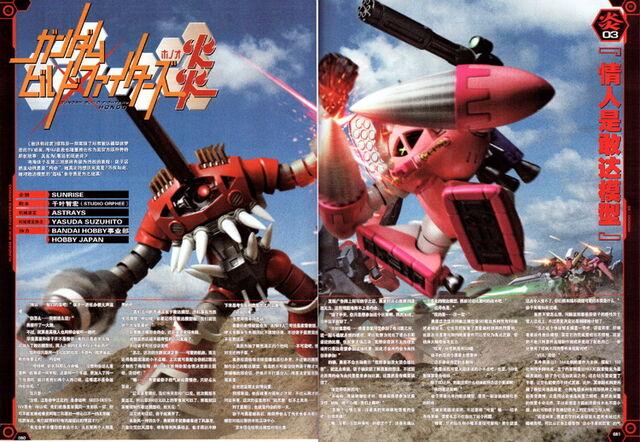File:Gundam Build Fighters 03 honoo.jpg