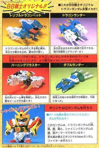File:BB Dragon 02.jpg