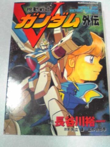 File:Gundam V.jpg
