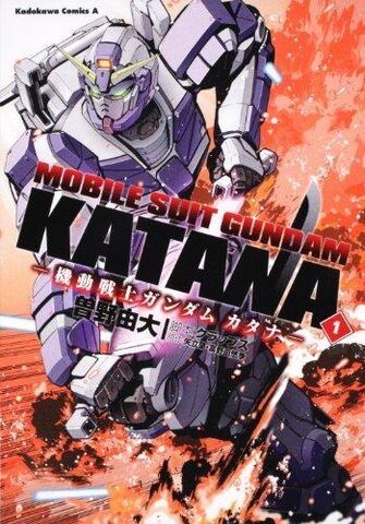 File:Mobile Suit Gundam Katana Volume Cover.jpg
