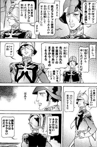 File:マリガン中尉02-crop.jpg