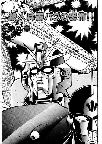 File:GundamF910125.JPG