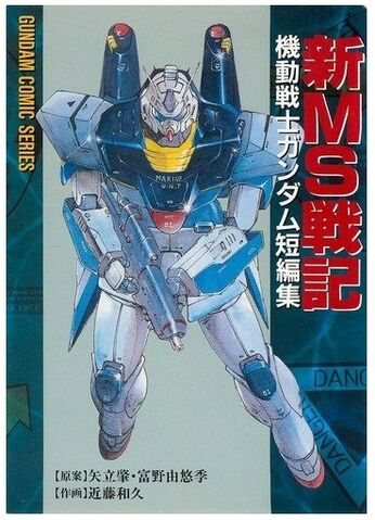 File:Gundam Record of MS Wars II cover.jpeg