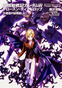 Gundam Wing 'Frozen Teardrop' Vol. 10