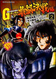 File:Super-class! G Gundam final Battle Vol.2.jpg