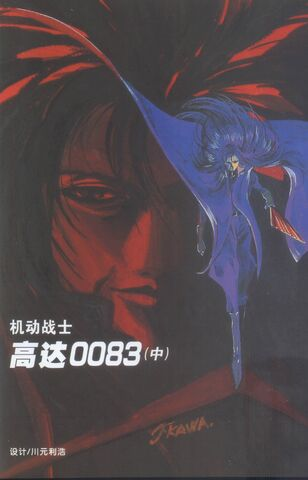 File:Stardust Memory Novel 036.jpg