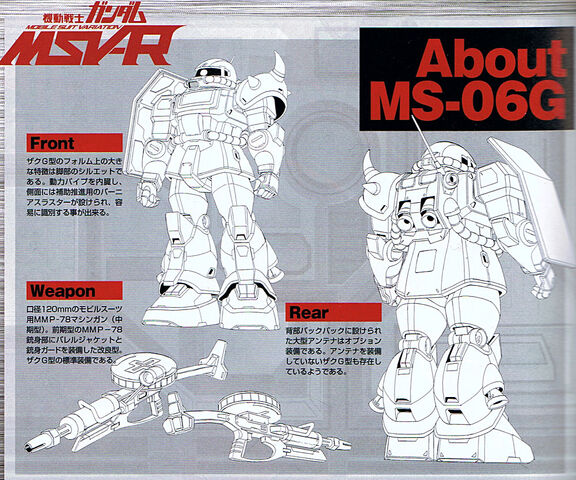File:MSV-R MS-06G Zaku II Improved Ground Combat Type - Technical Data and Design.jpg